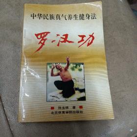 《中华民族真气养生健身法:罗汉功》