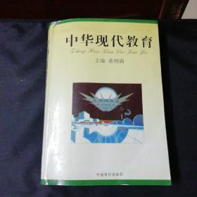 中华现代教育