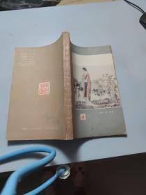 宋词故事 第二集
