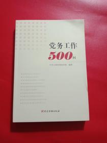 党务工作500问
