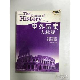 特价正版正版~  中外历史大悬疑  9787807240587 龙海云  主龙海