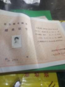 许昌师专团校结业证书
