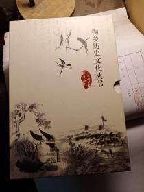桐乡历史文化丛书:桐乡史话 文明留痕 风土杂记 小镇模样 名物小识(全五册)