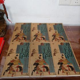 礼品装家庭必读书:孙子兵法·三十六计(套装全6册)一版一印