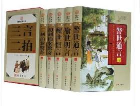 三言二拍 三言两拍 5册全套足本16开精装 冯梦龙