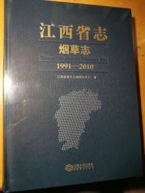 江西省志烟草志1991-2010