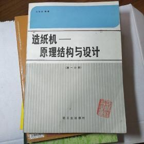 造纸机——原理结构与设计(第一分册)