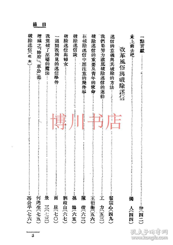 【复印件】风俗改革丛刊