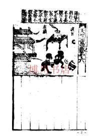 【复印件】天竺木刻灵箴