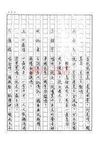 【复印件】台湾地方戏调查