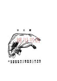 【复印件】南北拳术教范