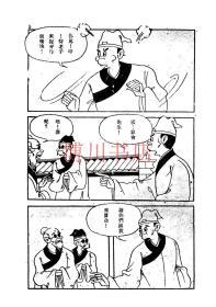 【复印件】邱罔舍卡通