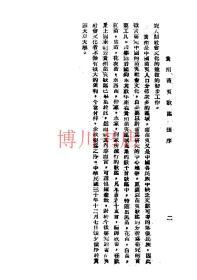 【复印件】贵州苗夷歌谣