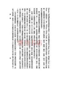 【复印件】泰族僮族粤族考