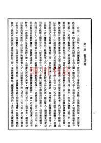【复印件】台湾土着历代治理