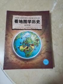 看地图学历史:远古时期、中世纪时期、大航海时期、近现代时期(全4册)有一本的封底品差一点
