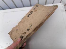 清代蒙学资料,大开本《四字鉴略》(手稿,正文下有注释),杂字一厚册。