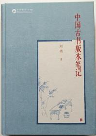 《中国古书版本笔记》作者签名本