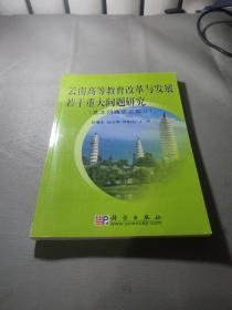 云南高等教育改革与发展若干重大问题研究:基本问题研究部分