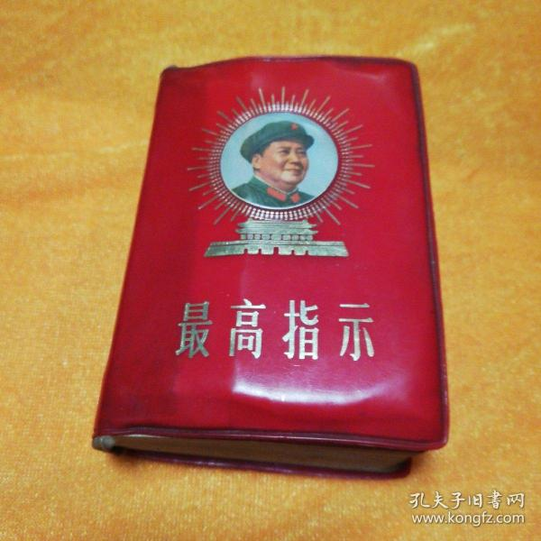 最高指示   带15张毛主席彩色照片 毛主席语录   最新最高指示   毛主席五篇著作    毛主席诗词  黑龙江省1969年出版发行
