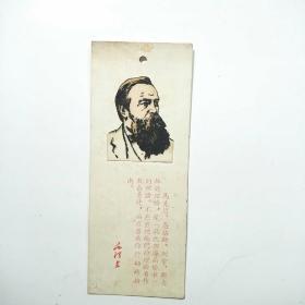 老书签:马克思贴像毛泽东语录