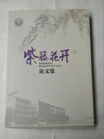 紫藤花开 教院附属学校分校建校60周年(1956-2016)
