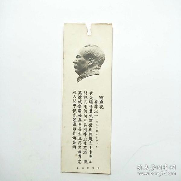 文革书签 毛主席诗词《蝶恋花 答李淑一》毛主席雕刻版头像