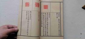 稀有的红黑双色宾虹草堂古玺印谱和释文合订本一册。王福厂作序。