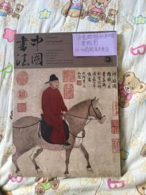 中国书法 石渠宝笈特展特辑