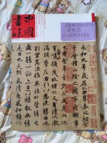 中国书法 兰亭序特辑