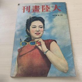 大陆画刊第六卷第四号