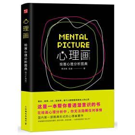 心理画 绘画心理分析图典(修订扩展版) 李洪伟,吴迪 人民邮电出版社9787115430380正版全新图书籍Book
