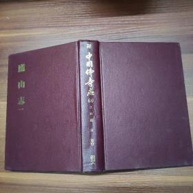 中国佛寺志-66-70-江西 庐山志 一、二、三、四、五 -精装 影印本