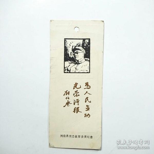 """书签:刘伯承的语录书签 有刘伯承的像片 """"为人民立功光荣得很""""刘伯承同志故居参观纪念"""