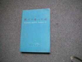 现代汉语八百词【私藏无字无印未阅】