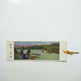 50年代书签:黄河三门峡
