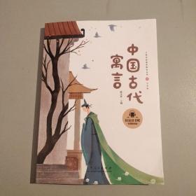 中国古代寓言/韩文智主编,一济南。山东人民出版社,2020...11