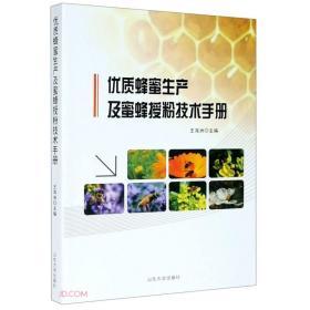 优质蜂蜜生产及蜜蜂授粉技术手册