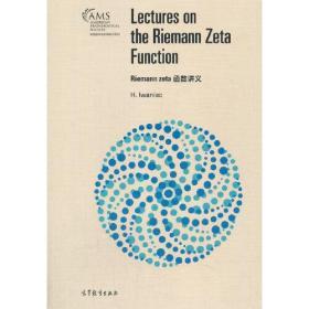 Lectureson.Riemannzeta函数讲义