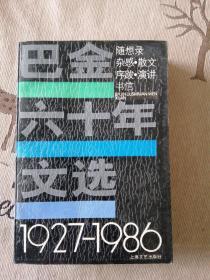 巴金六十年文选(1927—1986)