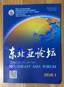 东北亚论坛 2020.1  东北亚论坛(双月刊)2020年第1期第29卷 CN22-1180/C Northeast Asia Forum