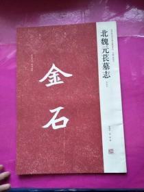 北魏元苌墓志(初拓本) 金石