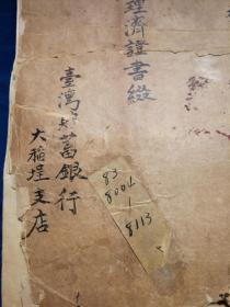 台湾日据时期台湾储蓄银行金融资料一本