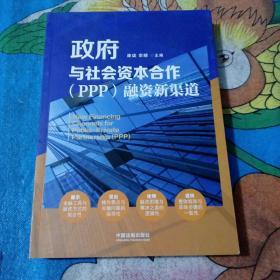 政府与社会资本合作(PPP)融资新渠道