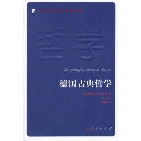 德国古典哲学—当代西方学术经典译丛 精神现象学 (法)贝尔纳.布尔乔亚 人民出版社9787010123776正版全新图书籍Book