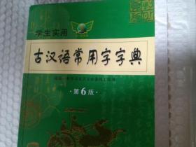 古汉语常用字字典第6版