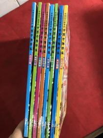 中国孩子最想知道的 十万个为什么 彩图注音版(全8册)正版现货
