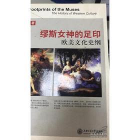 特价正版缪斯女神的足印:欧美文化史纲9787313052650 高高福进