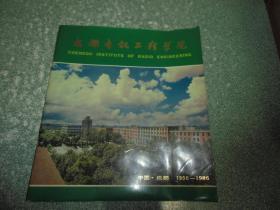 成都电讯工程学院1956-1986(画册)