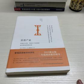 思想产业//南大智库文丛